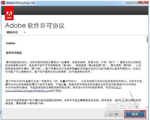 PhotoShop CS6安装破解教程