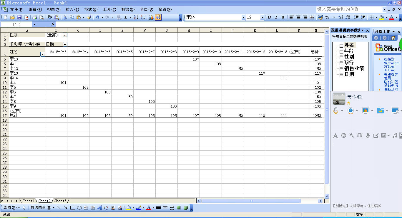 excel2003官方下载|excel2003图片