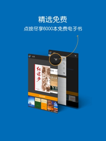 Kindle阅读器