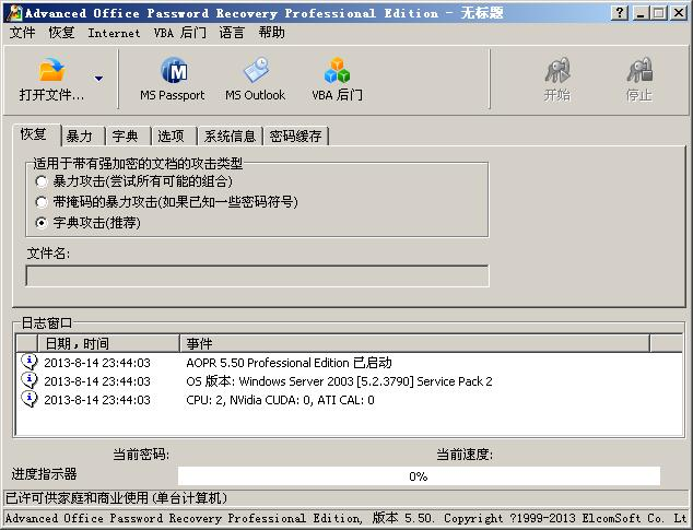 Advanced Office Password Recovery V5.11 官方破解版