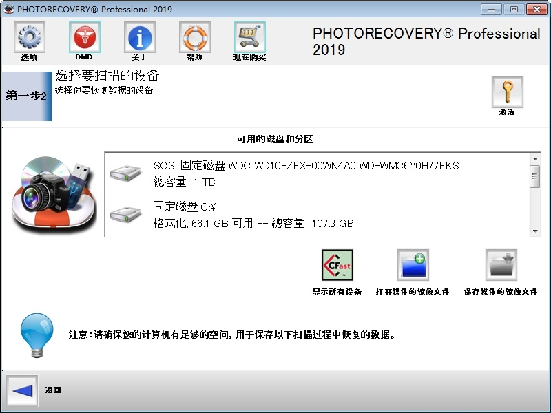 PHOTORECOVERY Professional下载